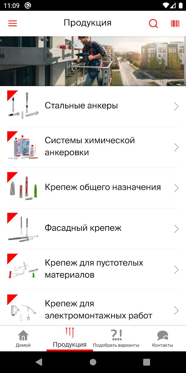 Приложение fischer Professional App
